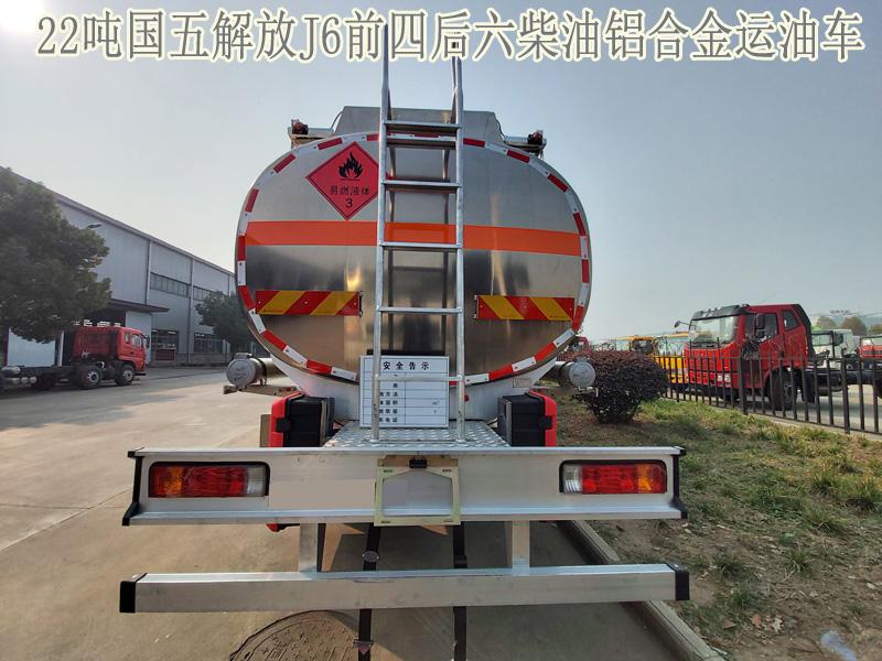 宁夏22吨国五解放j6前四后六柴油铝合金运油车